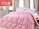 汉越家纺 高档羽绒被 冬被  70%白鸭绒 被子批发 厂家直销