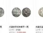 光绪元宝、袁大头、大清铜银币市场火热价值飙升