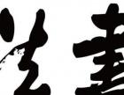 书法/艺术/中国硬笔书法/软笔/少儿书法/