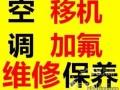 温州鹿城区空调维修 人民路空调移机 加氟 清洗保养 出售