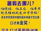 桂林凤龙学生口才,暑假特训未班车,即将开过来了!