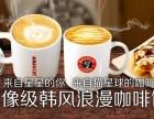 漫咖啡加盟条件 漫咖啡加盟连锁店
