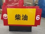厂家直营加油站机顶式灯箱中石化中油标准件销售