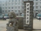 中国政法大学本硕连读
