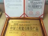 建材行业荣誉证书申办