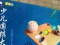 幼少儿学围棋 **弈学园围棋
