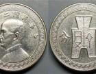 高价古钱币私人收购古玩古董