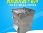 广州正盈切肉JYR-10A切肉丝机 全自动切肉机