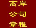 上海骐偲公司专业翻译离岸公司章程