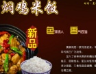 黄焖鸡做法免费教,出售酱料 名额有限