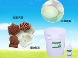翻糖模具硅胶原料 汇来8920食品级硅胶 蛋糕巧克力ab模具硅胶