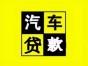 郑州汽车抵押贷款 利息低不押车