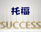 荔湾托福培训班荔湾出国英语培训 广州托福80分培训