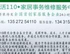 珠海生活110家居维修
