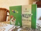 云南产后规复中央加盟,如初妈咪催奶茶成效 价钱