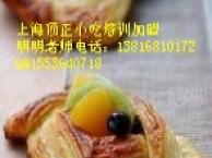 咖啡奶茶技术培训 法式面包培训 西式甜点甜品培训