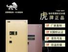 唐山虎牌保险柜、3C平门高档精品、电子指纹防盗防撬