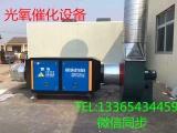 uv光解废气净化器光氧催化脱臭装置-废气处理成套设备山东环保