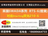 swada荧光颜料RTS006对应斯特灵荧光210-6