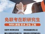 免試入學 全日制碩士研究生 在職讀 教育部認證 高含金量