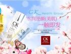 无污染医用泰国草本化妆品CK Health Group