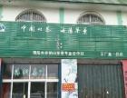 海阳市和平广场(老洋洋西邻)门市房出租
