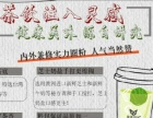 皇茶加盟皇茶思语加盟 用心思做一杯茶用品质赢得市场