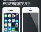 苹果手机维修、30分钟上门、更换手机屏幕、解ID锁