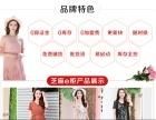 曼天雨一样模式女装招商/芝麻e柜一年签约3566家加盟店