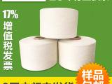 批发生产 21支针织用纱 单股全棉纱线系列纯棉纱21S