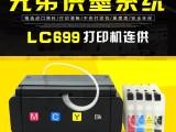 适用兄弟LC699墨盒连供 MFC-J2320打印机连供