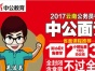2017年云南省公务员排名