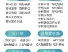 北京拉沃知识产权商标注册条码申请公司代办