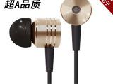 新版小米活塞耳机米4土豪金耳塞 MI3 小米2红米NOTE金属耳