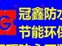 央视推广冠鑫防水贴砖后渗漏水不砸砖
