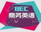 上海职称英语考试培训 个性教学方案 周末晚上都可以