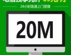 番禺区大石镇大兴村报装20M99元包月电信光纤宽带