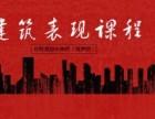 南京表现培训学校哪里好,南京建筑表现培训班价格