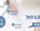 温州本地会计师带账 专业做账 兼职会计 服务优质