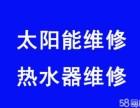 扬州昌顺太阳能维修,太阳能安装,太阳能销售