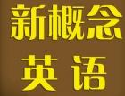 杭州拱墅短期日常交流英语培训班,学青少年英语要多少钱