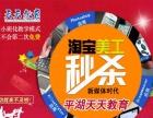 嘉兴平湖学电子商务(天天教育)淘宝图片上传排版