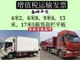 南京6米8平板9米6高栏箱货依维柯长短途货运出租