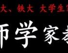 【推荐】河北师大,在校大学生家教经验丰富,认真负责