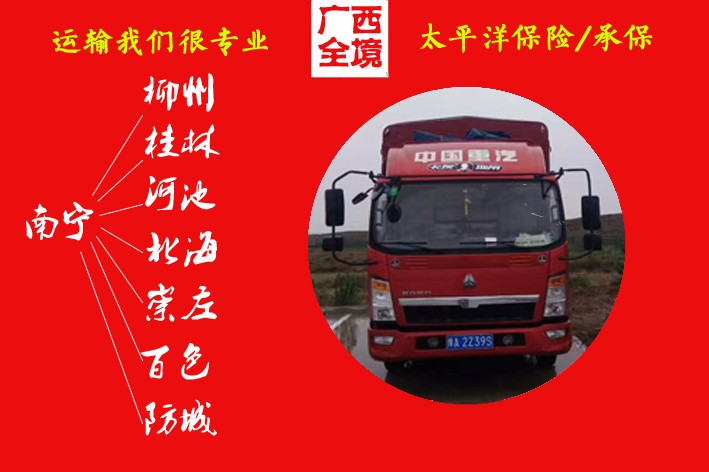 平湖到广西全境物流/搬家/挖机/建材/百货/整车运输