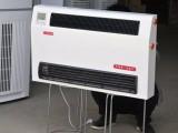 超薄流线型水温空调器超薄壁挂机散热片煤改气专用东光春意空调