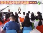 广州音乐高考培训中心有哪些广州音阅佳音乐高考培训