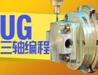 UG模具设计全能班 模具设计培训 上海非凡学院