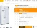 搬家出售自用海尔对开门冰箱BCD-539WT