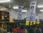 清货公司 清远超市清货公司!